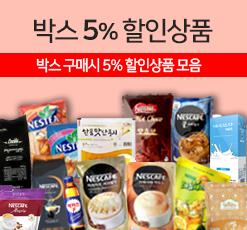 박스5%할인상품